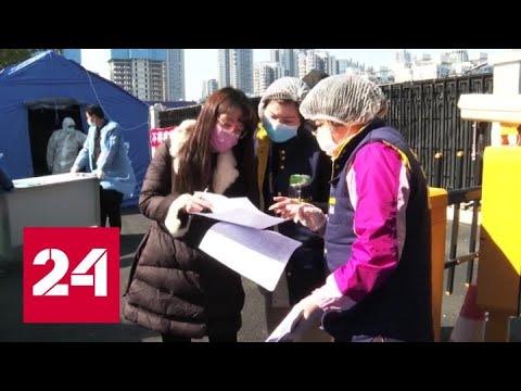 Из-за коронавируса экономика Китая может потерять 60 миллиардов долларов - Россия 24