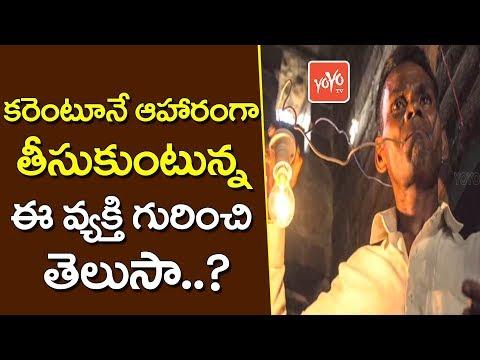 కరెంటూనే ఆహారంగా తీసుకుంటున్న ఈ వ్యక్తి గురించి తెలుసా | The Electric Man of India | YOYO TV Channel