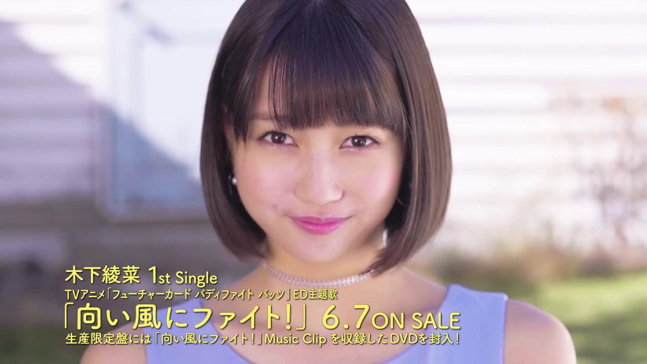 木下綾菜 向い風にファイト! - ...