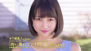 TVアニメ「フューチャーカード バディファイト バッツ」ED主題歌 木下綾...
