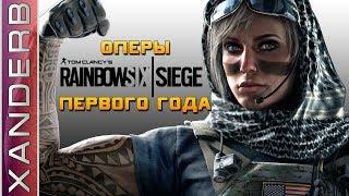 обзор ВСЕХ оперативников ПЕРВОГО ГОДА  Rainbow Six Siege