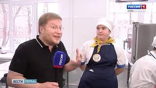В Перми открылся фестиваль кулинарного мастерства «Рататуй»