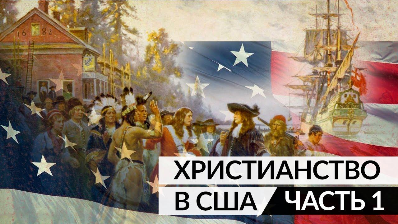 История Христианства в США | Часть 1