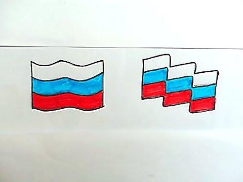 Как нарисовать флаг России поэтапно