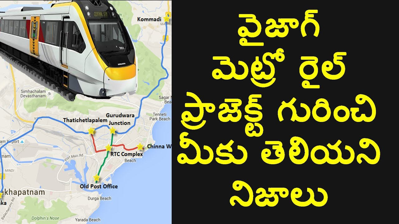 Light Metro Rail Coming To Visakhapatnam