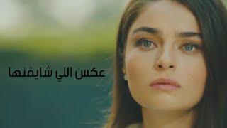 فيروزة - عكس اللي شايفنها