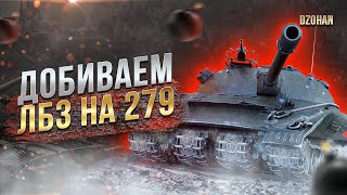 ДОБИВАЕМ ЛБЗ НА ОБЪЕКТ 279 (Р) / СТРИМ WORLD OF TANKS