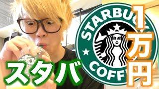 スタバ1万円使い切るまで帰れま10!!! thumbnail