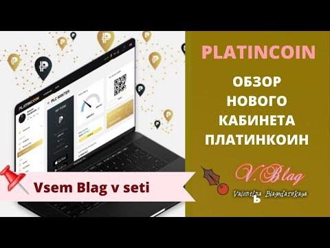 platincoin. обзор нового кабинета платинкоин и ферма майнинг в смартфоне.