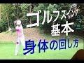 ゴルフスイングの基本(腰の回転) の動画、YouTube動画。