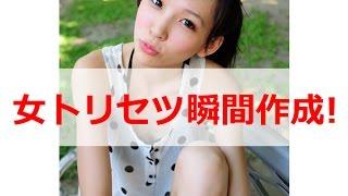 【無料公開】女の取扱説明書を作る!