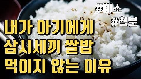 아기 이유식에 쌀을 제한해야 하는 이유