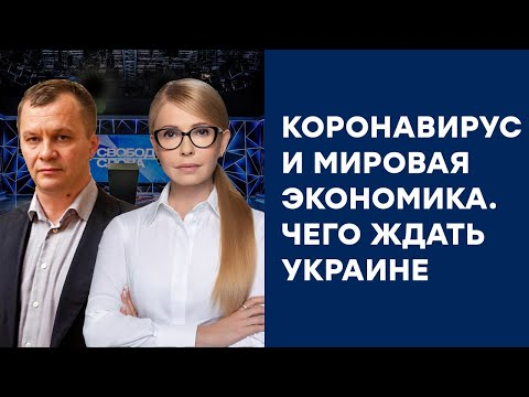Ударит ли коронавирус по экономике Украины? - Свобода слова - ПОЛНЫЙ ВЫПУСК от 24.02.2020