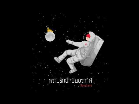 ความรักนักบินอวกาศ - MaryJane ( Official Audio )