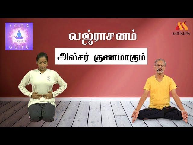அல்சர் குணமாக்கும் வஜ்ராசனம் | யோகா குரு