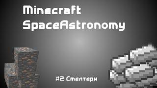 Minecraft с Модами - Space Astronomy #2 - Удвоение руд