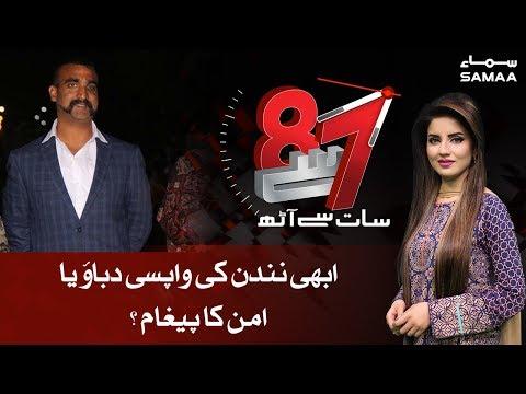 Abhinandan ki Wapasi Dabao ya Aman ka paigham? | 7 se 8 | SAMAA TV