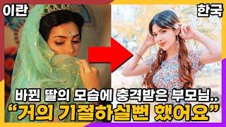 보수적인 이란 부모님이 딸이 한국에서 겪은 변화를 보고…