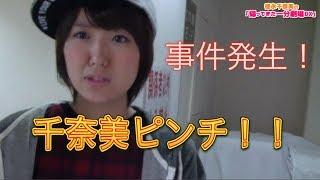 Berryz工房 徳永千奈美の「帰ってきた一分劇場DX」 2013/10/19 バスツア...