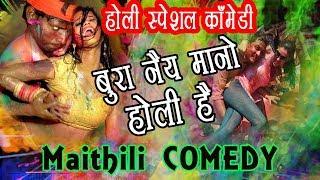 सुपरहिट मैथिली कॉमेडी बुरा ना मानो होली है - साली के गिंजन || Maithili Comedy Video new 2019