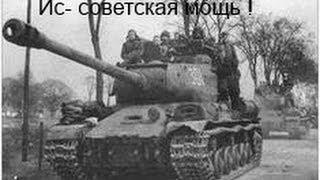Советская мощь ИС. Братья по оружию [HD]
