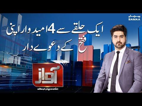 Awaz on Samaa Tv | Latest Pakistani Talk Show