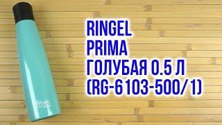 Розпакування Ringel Prima Pearl Блакитна 0.5 л RG-6103-500/1