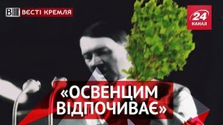 Вєсті Кремля. Концтабір у Новосибірську
