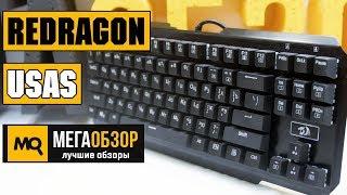 Redragon USAS обзор клавиатуры