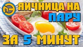 ✅ Вкуснейшая ЯИЧНИЦА на ПАРУ за 5 минут ⏲ СУПЕР РЕЦЕПТ 🍜