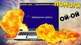Как выключить ноутбук
