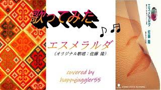 【 test 】 (音声のみ再録) karaoke_cover 佐藤隆 ジュディ・オング ...