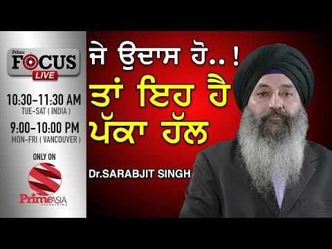 Prime Focus #66_Dr Sarbjit Singh - ਜੇ ਉਦਾਸ ਹੋ ..! ਤਾਂ ਇਹ ਹੈ ਪੱਕਾ ਹੱਲ (Prime Asia TV)