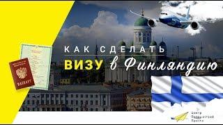 видео Виза в Амстердам для россиян в 2018 году: нужна ли, документы, оформление
