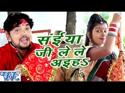 सईया जी ले ले अइहs - Maiya Ji Ankh Kholi - Gunjan Singh - Bhojpuri Devi Geet 2016 New