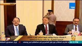 رأي عام - 4 تعديلات جديدة يوافق عليها مجلس الوزراء لقانون الجنسية المصرية