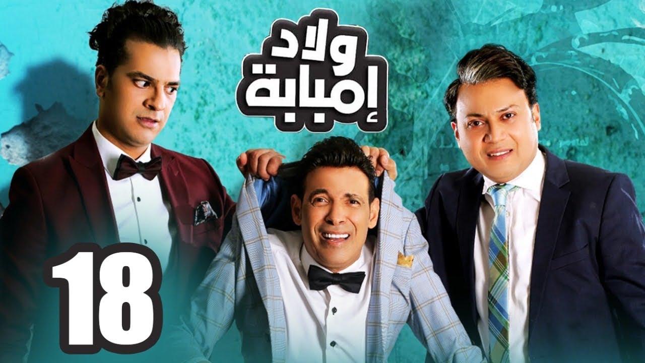 مسلسل اولاد امبابة الحلقة   18   Awlad Embaba ٍSeries Eps
