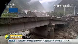 [中国财经报道]四川汶川泥石流灾害 县城雨情变小| CCTV财经