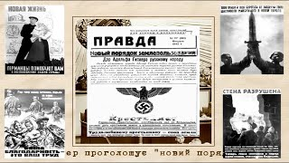 Друга світова війна: окупаційний режим (укр.) Всесвітня історія, 11 клас