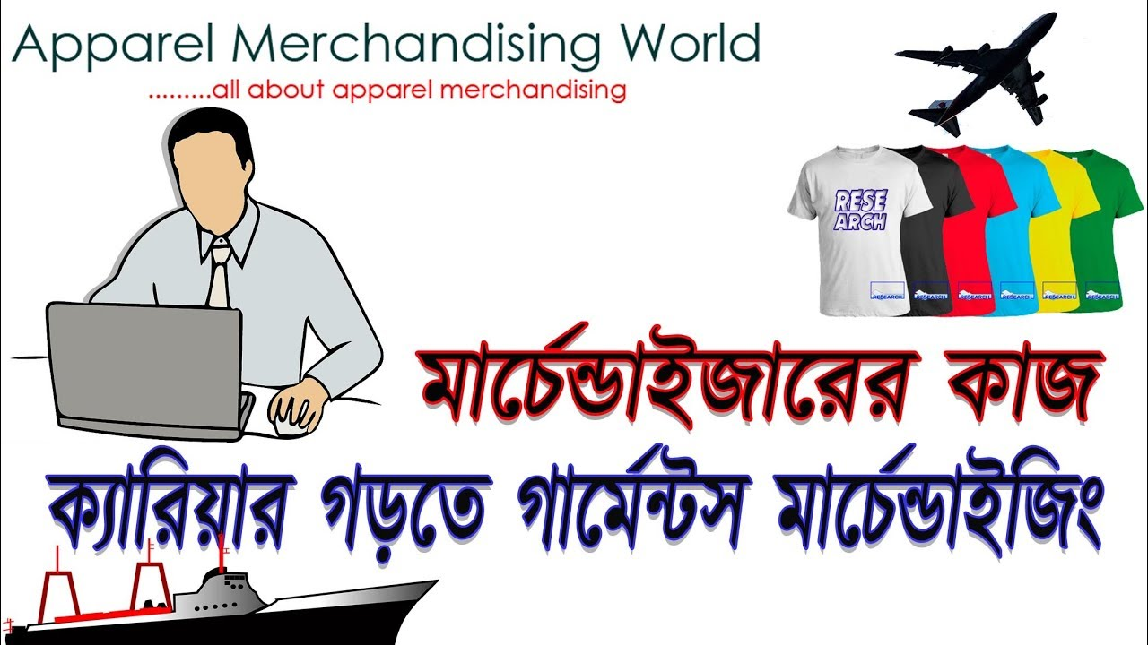 Merchandising bangla apparel book in