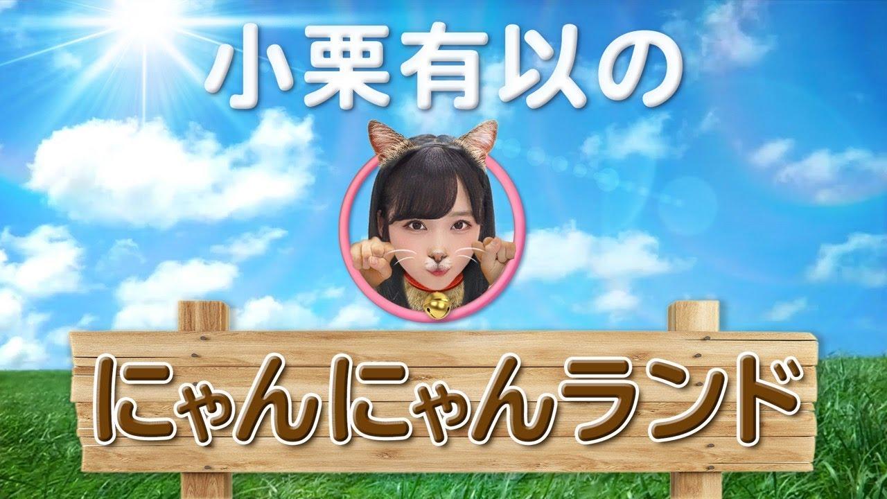 AKB48 / OUC48プロジェクト「小栗有以のにゃんにゃんランド」20200701