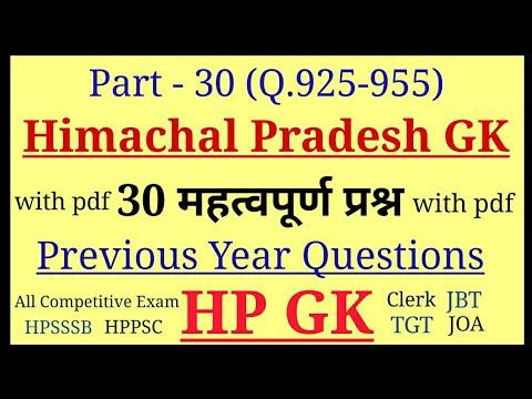 HP GK   Part 30   30 Previous Year Questions   Aj GK Hub