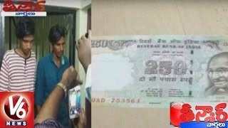 Two Guys Arrested For Printing Rs 250 Fake Note   Teenmaar News