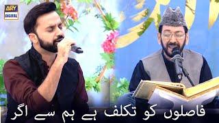 Faslon Ko Takalluf Hai Humse Agar - Naat - Waseem Badami - Qari Waheed Zafar Qasmi