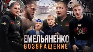 Емельяненко вернулся в кулачные бои Большое интервью Александра Емельяненко
