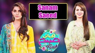 Sanam Saeed | Ek Nayee Subah With Farah | 12 October 2018 | Aplus