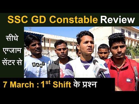 SSC GD Constable Exam Questions 1st Shift 7 March 2019 Review | Sarkari Job News