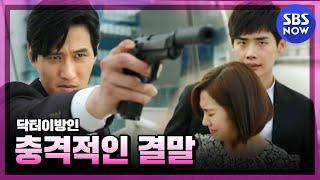 SBS [닥터이방인] - 같은 상황, 그리고 박훈의 다른 선택