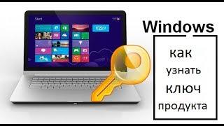 КАК УЗНАТЬ КЛЮЧ АКТИВАЦИИ ОТ Windows 7 , 8 , 8.1 , 10. ЗА ПАРУ КЛИКОВ