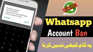 Whatsapp Number Banned New Policy Banned Number Solution | Technical Fauji